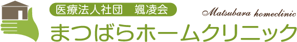 西東京市の在宅医療 まつばらホームクリニック