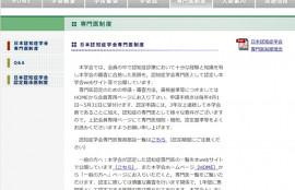 日本認知症学会