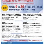 第3回 CRCN講習会